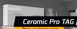 Ceramic Pro TAG – уникальная защита поверхностей от бактерий и инфекций