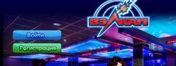 Главное преимущество интернет-казино Вулкан