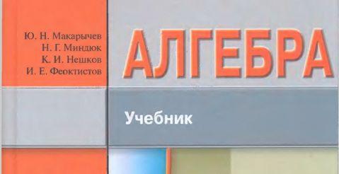 Решебник по алгебре за 7 класс Макарычева – помощь в учебе