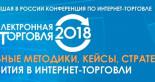 При поддержке OFD.ru на конференции «Электронная торговля» пройдут секции о бизнесе интернет-магазинов