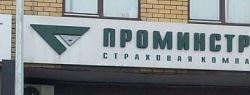 СК «ПРОМИНСТРАХ» помогла обманутым дольщикам в Саранске