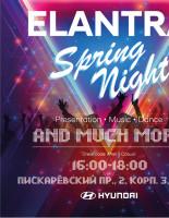 23 марта! Презентация новой Hyundai Elantra в ДЦ Авангард Пискаревский