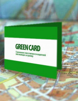 Страховка «зеленая карта» и ее оформление