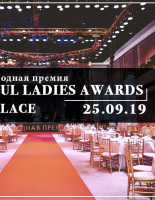Церемония вручения премии Successful Ladies Awards состоится в Москве