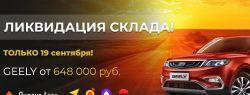 ДЦ Авангард Лахта объявляет ликвидацию склада автомобилей GEELY