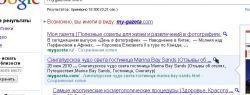 Новая функция Google — «Предпросмотр страниц»