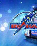 Vulcan casino и его виртуальные автоматы