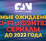 Названы самые ожидаемые Sci-Fi и фэнтези сериалы до 2022 года