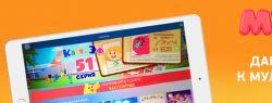 Приложение «МУЛЬТ» открывает детям бесплатный доступ к мультфильмам!