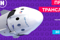 Телеканал «Наука» проведёт прямую трансляцию запуска первого в мире пилотируемого космического корабля Crew Dragon