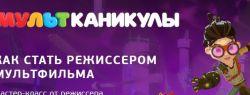 Творческий конкурс от телеканала «МУЛЬТ» и мастер-класс от Антона Ланшакова.