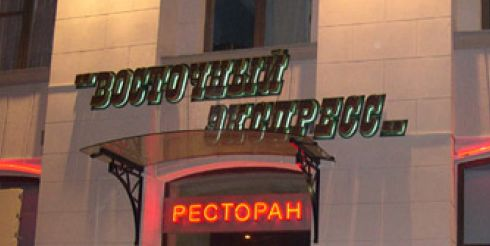 В 2009 году в Минске планируется открыть 97 объектов общественного питания и 80 объектов торговли