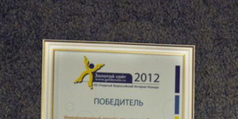 Победа «Всеславы» на XII Всероссийском интернет-конкурсе «Золотой сайт 2012»